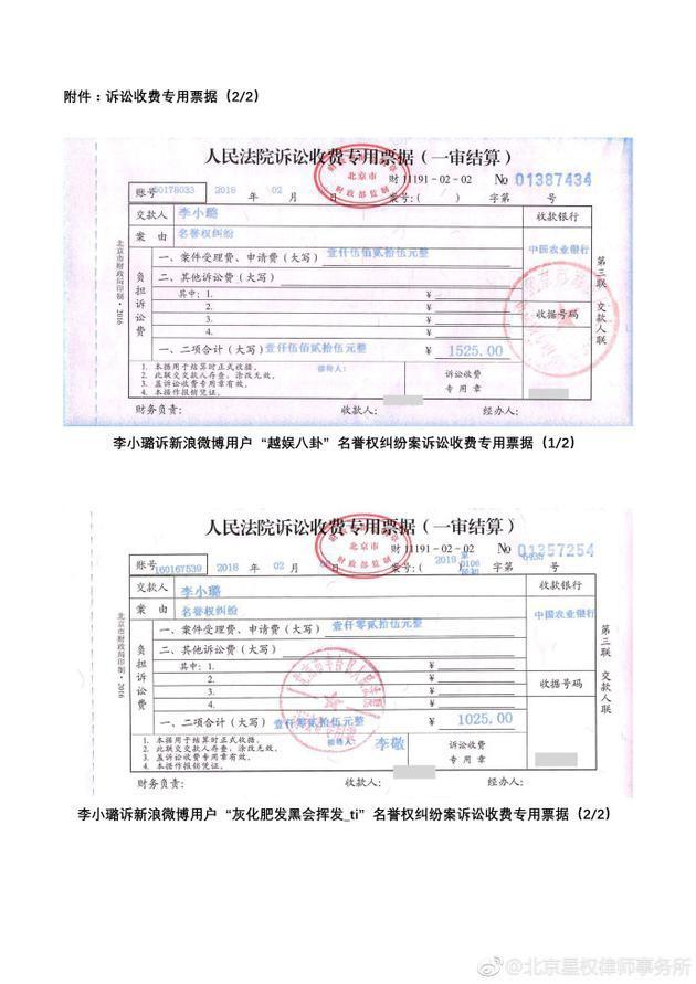 Lý Tiểu Lộ khởi kiện 2 netizen, đòi bồi thường tổn thất tinh thần và kinh tế hơn 3 tỷ đồng sau scandal ngoại tình - Ảnh 3.