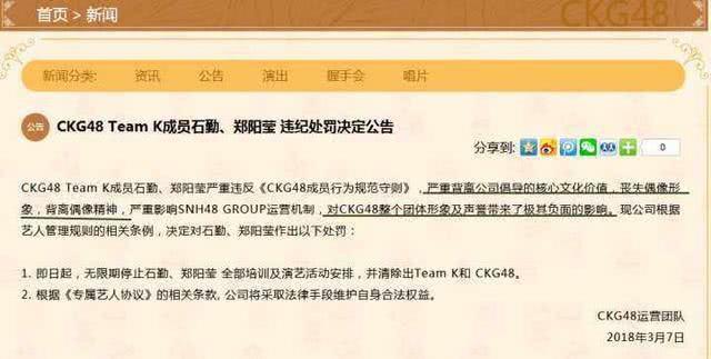 2 thành viên nhóm nhạc nữ Trung Quốc bị khai trừ vì yêu đồng tính - Ảnh 8.