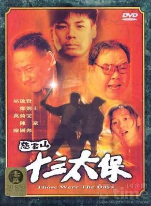 Trần Thận Chi: Cố vấn phim xã hội đen và cuộc đời bất hủ, khét tiếng Hong Kong  - Ảnh 10.
