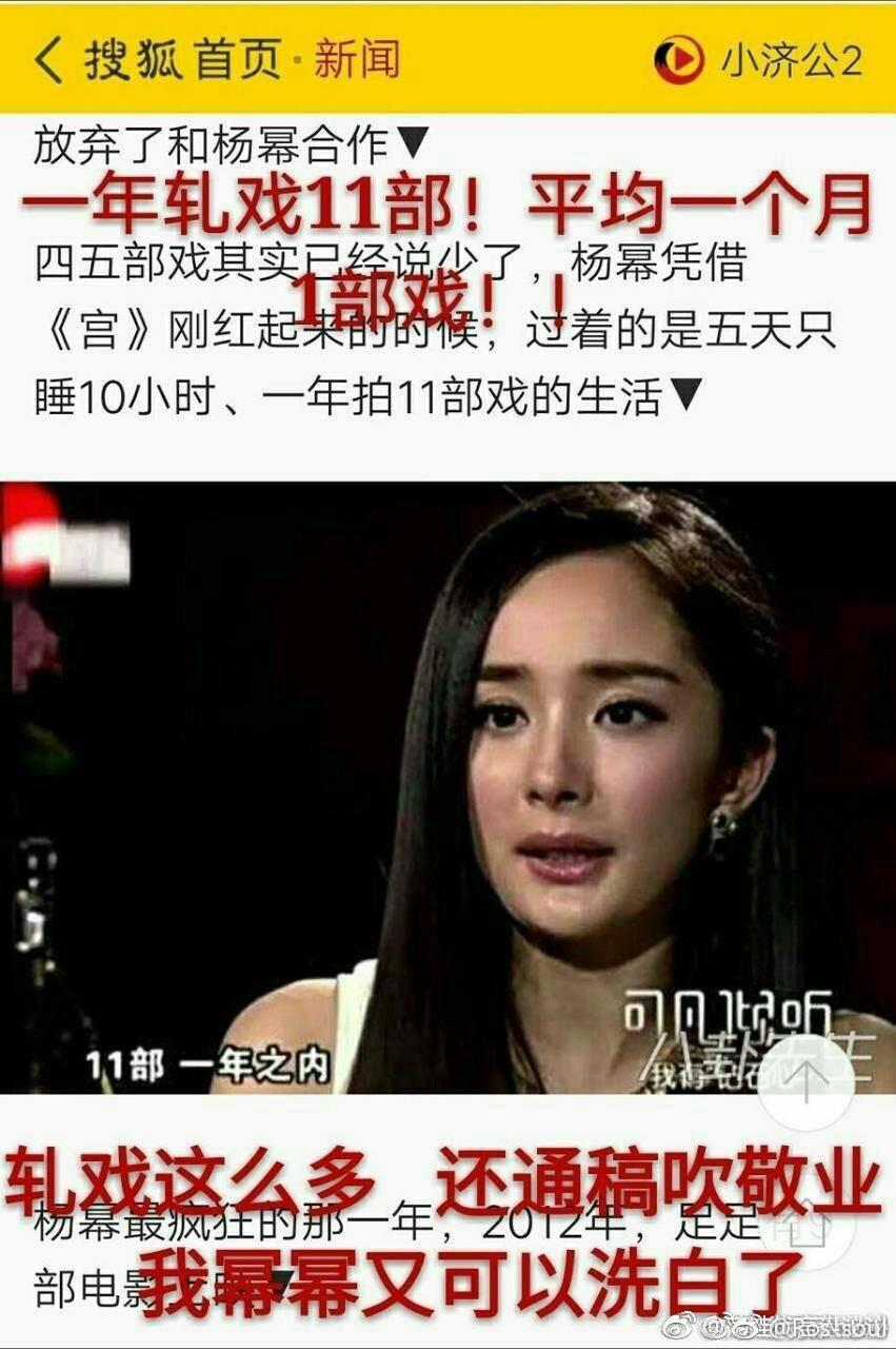 Dương Mịch bị fan Triệu Lệ Dĩnh lôi loạt hình ảnh trong quá khứ từ scandal thẩm mỹ, đến việc hành xử tùy tiện chốn công cộng