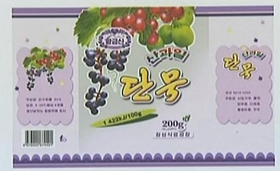 Rũ bỏ tư tưởng cũ, ngành công nghiệp thực phẩm Triều Tiên lột xác ngoạn mục? - Ảnh 8.
