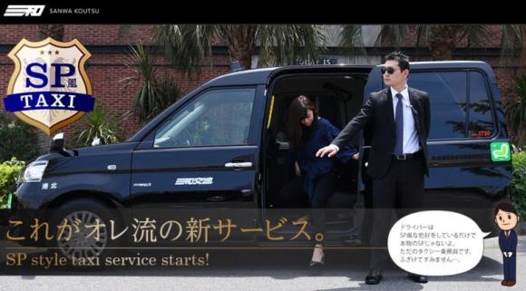 Đi taxi ở Nhật Bản mùa này: Tài xế nếu không phải ninja huyền thoại thì cũng là vệ sĩ vest đen cực ngầu và còn được trang bị cả… súng nước - Ảnh 2.