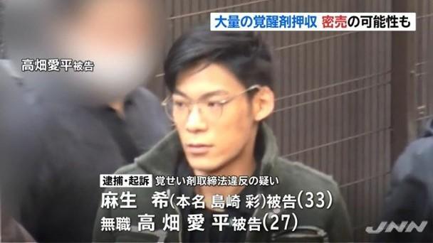 Đệ nhất mỹ nhân phim người lớn Nhật nghiện ma túy, đau đớn vì để sảy thai - ảnh 1