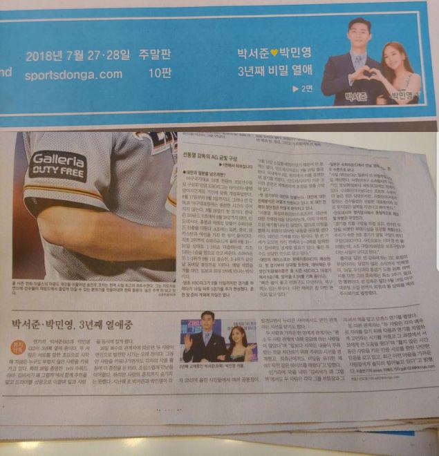HOT: Rò rỉ tin cặp đôi Thư ký Kim Park Seo Joon - Park Min Young đã hẹn hò được 3 năm! - Ảnh 1.