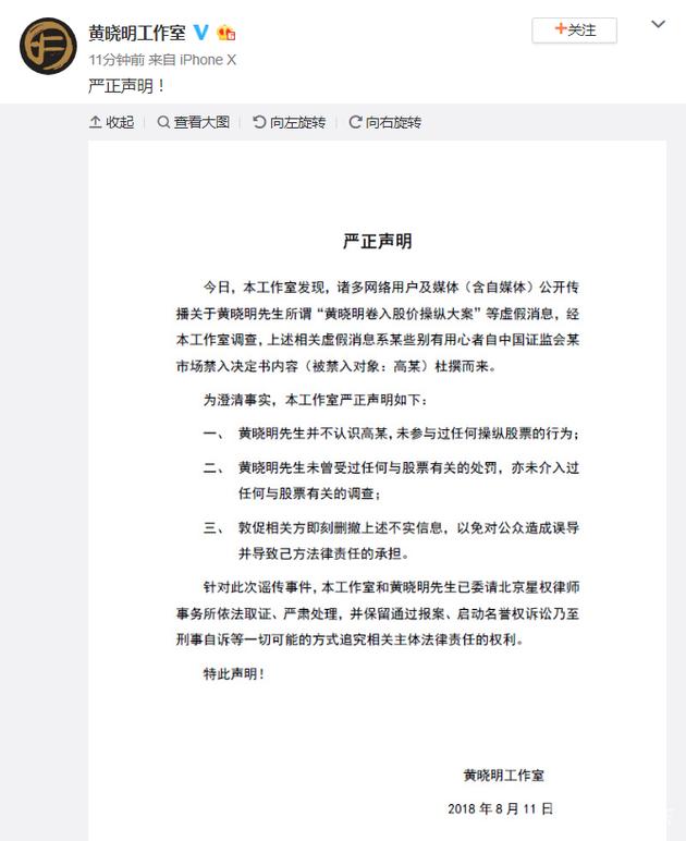 Scandal trốn thuế của Phạm Băng Băng vẫn đang ầm ĩ thì Huỳnh Hiểu Minh lại bị nghi gian lận chứng khoán - Ảnh 2.