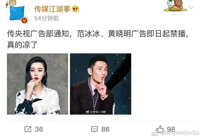 Hot: Phạm Băng Băng và Huỳnh Hiểu Minh đồng loạt bị cấm sóng truyền hình vì scandal? - Ảnh 1.