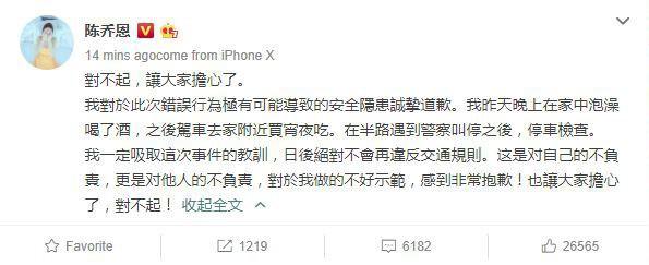 Trần Kiều Ân chính thức lên tiếng, giãi bày sự thật về scandal lái xe trong tình trạng say rượu - Ảnh 2.