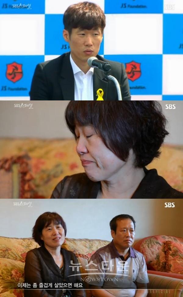 Bi kịch của Park Ji-sung: Bà và mẹ qua đời cùng một ngày - Ảnh 1.