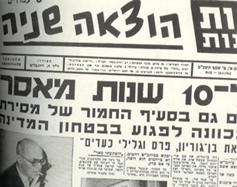 Những điệp viên hàng đầu của tình báo Xô Viết tại Israel - Ảnh 2.