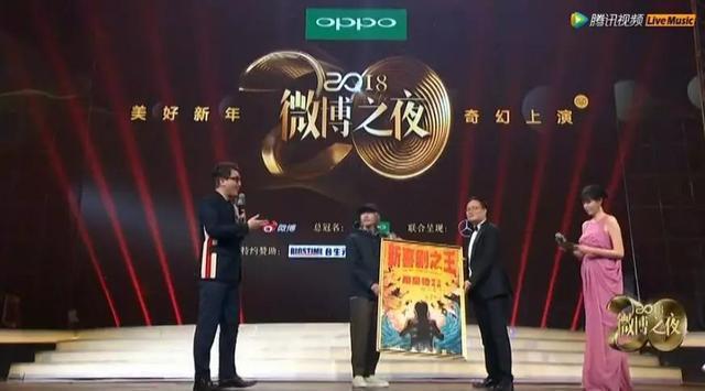 Nhìn lại những lùm xùm trong Đêm Weibo: Dương Mịch chen hàng, Châu Tinh Trì ngao ngán vì MC quá mức vô duyên - Ảnh 6.