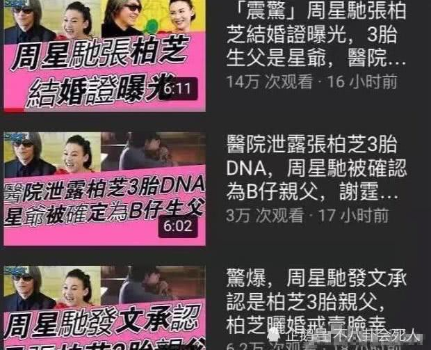 Châu Tinh Trì bị nghi ngờ là cha của con trai Trương Bá Chi - Ảnh 1.