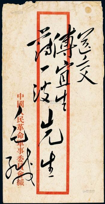 Học giả: Hóa ra ông Tập cũng thần tượng thư pháp Mao Trạch Đông như bao người Trung Quốc khác - Ảnh 6.