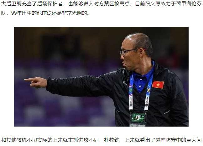 Báo Trung Quốc: HLV Park Hang-seo quá tài, lương ông ta chưa bằng 1/30 của Lippi - Ảnh 2.