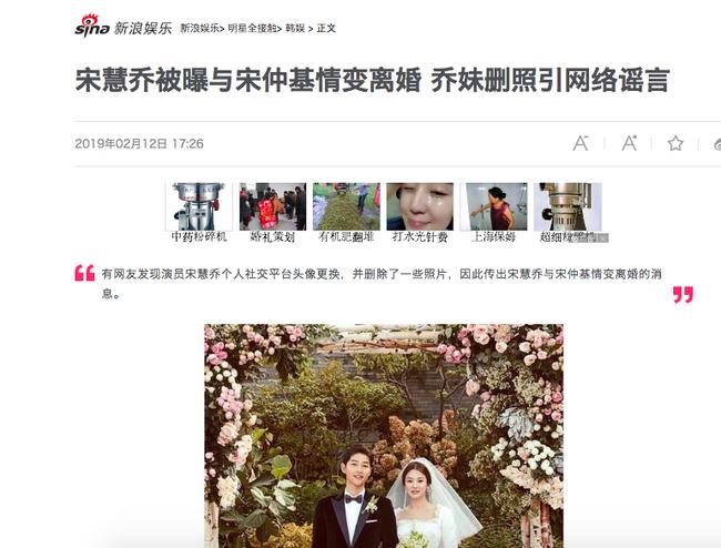 Rộ tin Song Song ly dị vì động thái mới nhất của Song Hye Kyo trên Instagram - Ảnh 1.