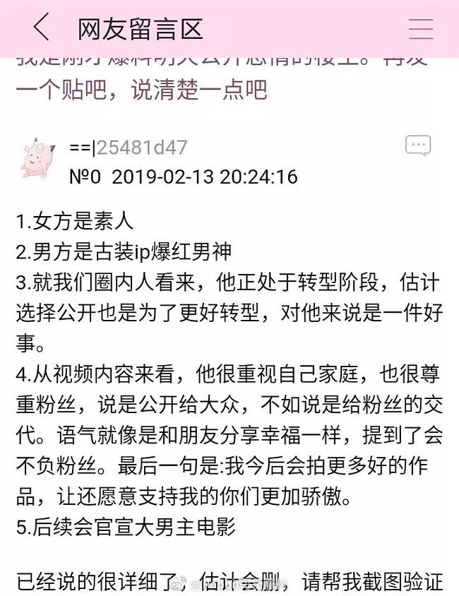 Hồ Ca và Lý Dịch Phong đều đồng loạt phản ứng thế này trước thông tin công khai chuyện tình cảm vào Lễ Tình Nhân - Ảnh 2.