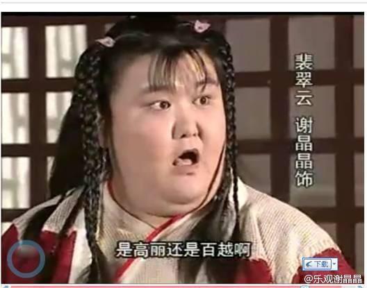 Sao nữ béo nhất Trung Quốc: Được Châu Tinh Trì lăng xê, lấy chồng đẹp trai - Ảnh 2.