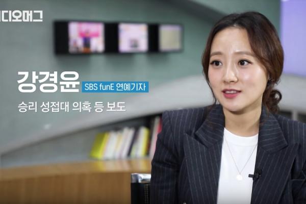 Nữ phóng viên vạch trần vụ bê bối tình dục gây rúng động Hàn Quốc và châu Á là ai và quyền lực cỡ nào mà khiến người ta tán dương là nữ anh hùng? - Ảnh 2.