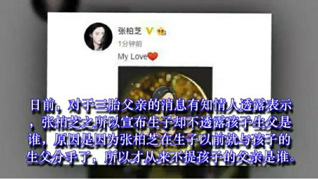 Nhiều người thương cảm khi biết sự thật việc Trương Bá Chi không công khai bố đẻ của con thứ 3 - ảnh 3
