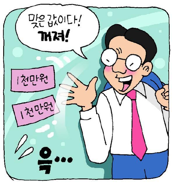 Vụ án tài phiệt Hàn đánh người kèm thỏa thuận 1 đòn đổi 1 triệu won: Khi giới nhà giàu cậy tiền và quyền đứng lên trên cả pháp luật - Ảnh 2.