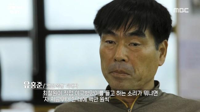 Vụ án tài phiệt Hàn đánh người kèm thỏa thuận 1 đòn đổi 1 triệu won: Khi giới nhà giàu cậy tiền và quyền đứng lên trên cả pháp luật - Ảnh 3.
