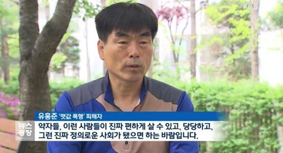 Vụ án tài phiệt Hàn đánh người kèm thỏa thuận 1 đòn đổi 1 triệu won: Khi giới nhà giàu cậy tiền và quyền đứng lên trên cả pháp luật - Ảnh 6.