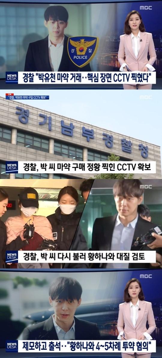NÓNG: Cảnh sát có trong tay CCTV chứng minh Yoochun lén lút mua bán ma tuý - Ảnh 1.