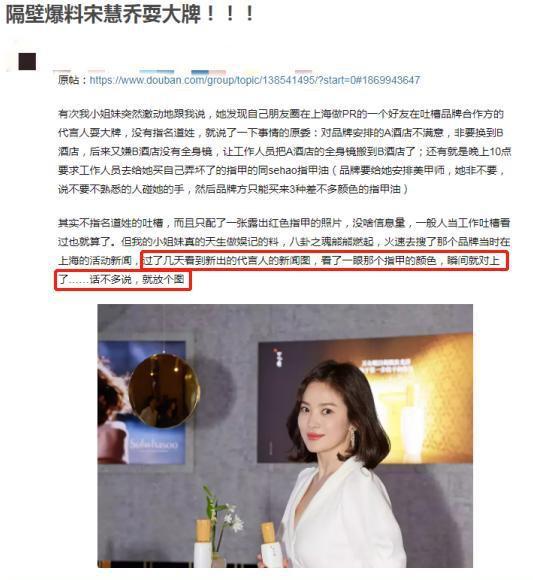 Song Hye Kyo bị tố mắc bệnh ngôi sao, có thái độ khó chịu, yêu sách khi tham dự sự kiện ở Trung Quốc? - Ảnh 2.