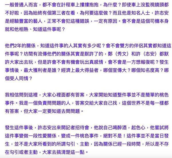 Bạn thân của Huỳnh Tâm Dĩnh tiếp tục tố cáo: Trịnh Tú Văn và Hứa Chí An cho phép đối phương ra ngoài ăn vụng - ảnh 6