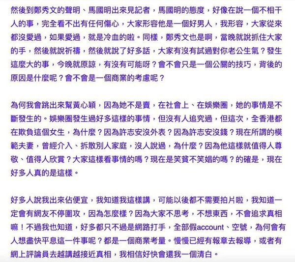 Bạn thân của Huỳnh Tâm Dĩnh tiếp tục tố cáo: Trịnh Tú Văn và Hứa Chí An cho phép đối phương ra ngoài ăn vụng - ảnh 7