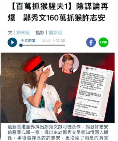 Bạn thân của Huỳnh Tâm Dĩnh tiếp tục tố cáo: Trịnh Tú Văn và Hứa Chí An cho phép đối phương ra ngoài ăn vụng - ảnh 10