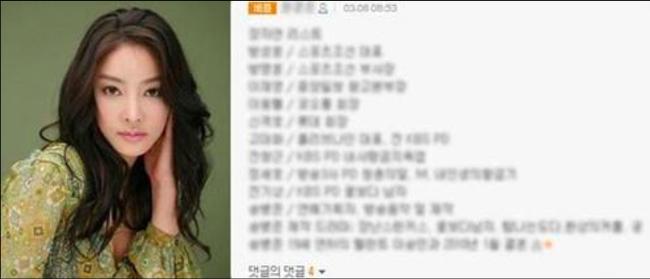 Hé lộ thêm bí mật vụ án Jang Ja Yeon tự tử: Xuất hiện nhân vật quyền lực, liên tục liên lạc cưỡng ép  - Ảnh 3.