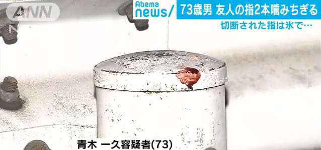 Nhật Bản: Cụ ông 73 tuổi cắn đứt ngón tay bạn nhậu trong lúc say xỉn - Ảnh 1.