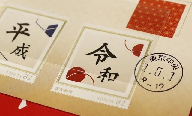 Ảnh: Thủ đô Tokyo trang nghiêm, náo nhiệt và đẹp như tranh vẽ trong ngày đầu tiên dưới thời Lệnh Hòa - Ảnh 15.