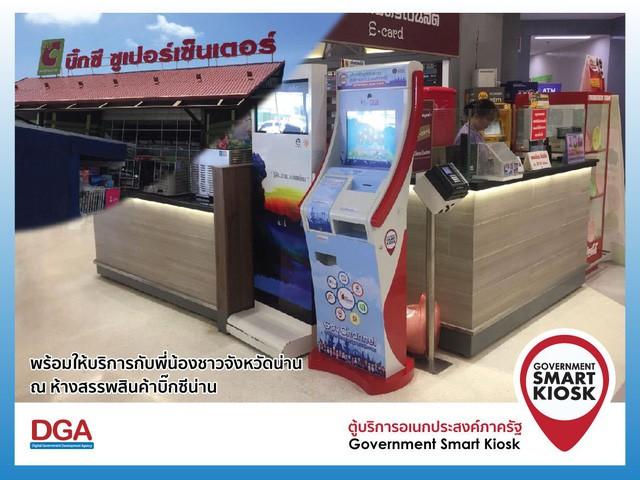 Chuyển đổi số là gì, bài học chuyển đổi số từ Thái Lan - Ảnh 4.