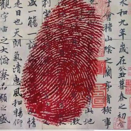 Người trung quốc cổ đại sử dụng dấu vân tay để phá án từ bao giờ? - Ảnh 4.