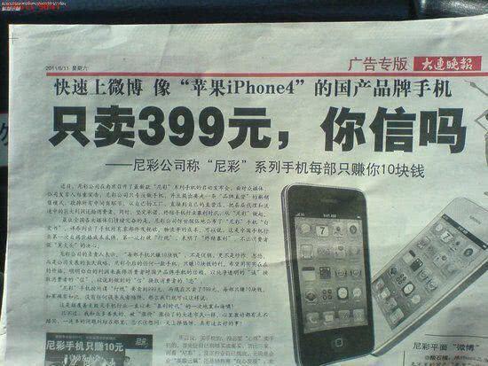 Số phận của công ty Trung Quốc chuyên làm nhái Apple: Mở tới 6.000 cửa hàng rồi cũng phải đóng cửa - Ảnh 1.