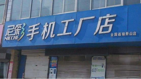Số phận của công ty Trung Quốc chuyên làm nhái Apple: Mở tới 6.000 cửa hàng rồi cũng phải đóng cửa - Ảnh 2.
