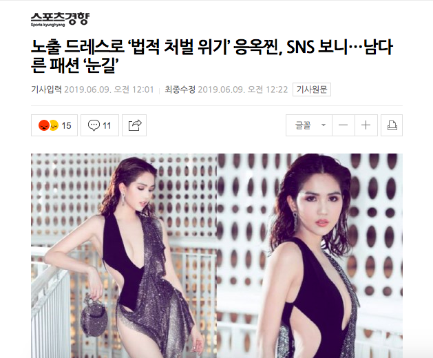 Ngọc Trinh bỗng lên top tin tức hot nhất Hàn Quốc vì lùm xùm mặc phản cảm tại Cannes, Knet nói gì? - Ảnh 2.