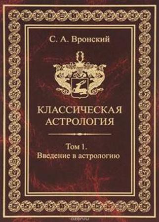 Sergei Vronsky – Nhà chiêm tinh bí ẩn làm việc cho tình báo Xô Viết - ảnh 4