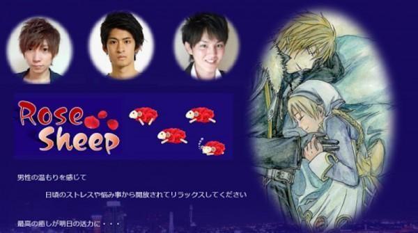 Biển quảng cáo dịch vụ Rose Sheep ở Nhật Bản