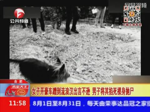 Hiện trường nơi Tôn vứt xác cô gái trẻ. Hình ảnh được cắt ra từ clip do kênh truyền hình Công cộng (Trung Quốc) ghi lại.