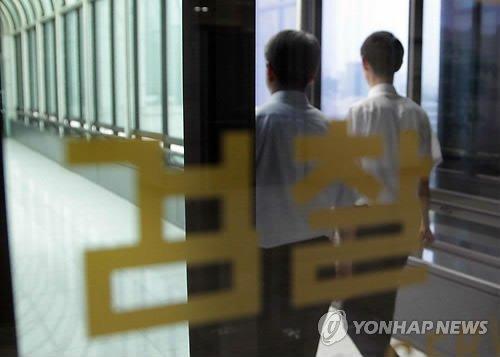 Văn phòng công tố viên Hàn Quốc