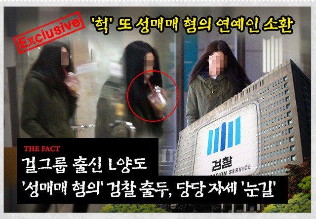 Hình ảnh sao nữ bị gọi tới văn phòng công tố viên để điều tra vì nghi ngờ tội bán dâm