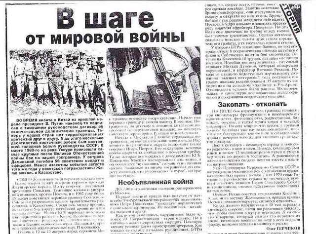 Bài báo của Luận chứng và sự kiện về sự kiện xung đột biên giới Zhalanashkol.
