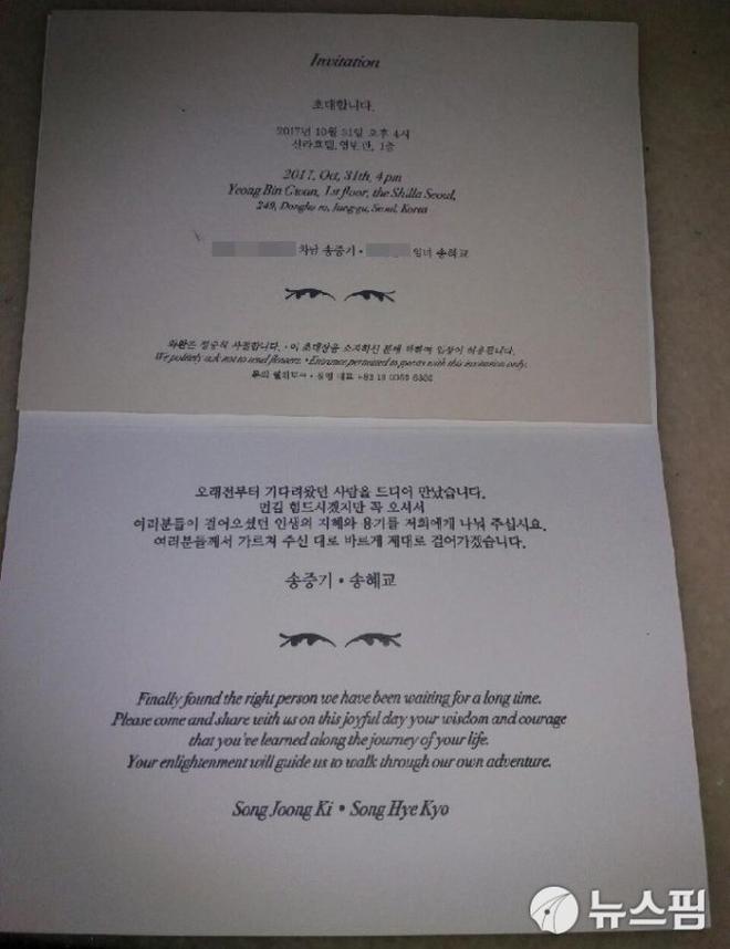 Đám cưới thế kỷ của Song Joong Ki - Song Hye Kyo và những con số ấn tượng
