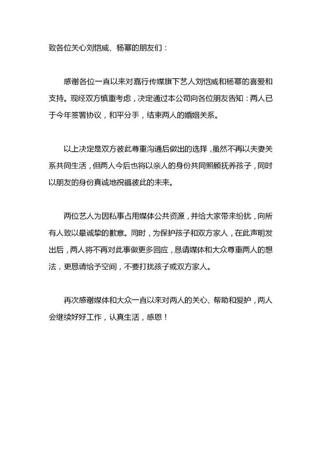 NÓNG: Dương Mịch - Lưu Khải Uy chính thức ly hôn sau 4 năm lạnh nhạt - Ảnh 1.