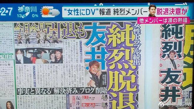 Sau bê bối bạo hành bạn gái, bắt cá ba tay, nam ca sĩ đình đám Nhật Bản tuyên bố rút lui khỏi showbiz - Ảnh 5.
