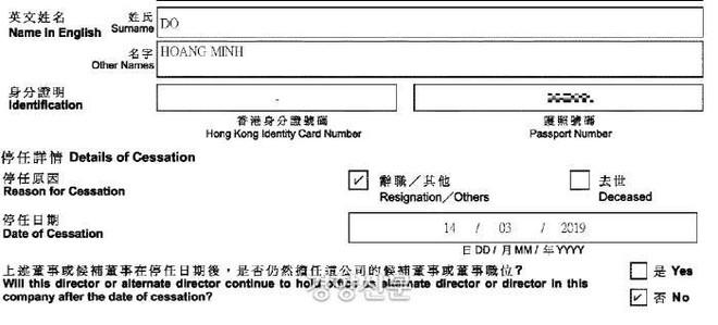NÓNG: Thiếu gia Tân Hoàng Minh từ chức, rút khỏi công ty bị nghi trốn thuế của Seungri tại Hong Kong - Ảnh 1.