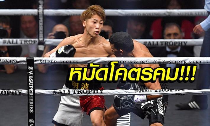Mất đúng 1 phút, võ sĩ Nhật Bản tung cú đấm siêu hạng khiến đối thủ quằn quại đau đớn - Ảnh 2.