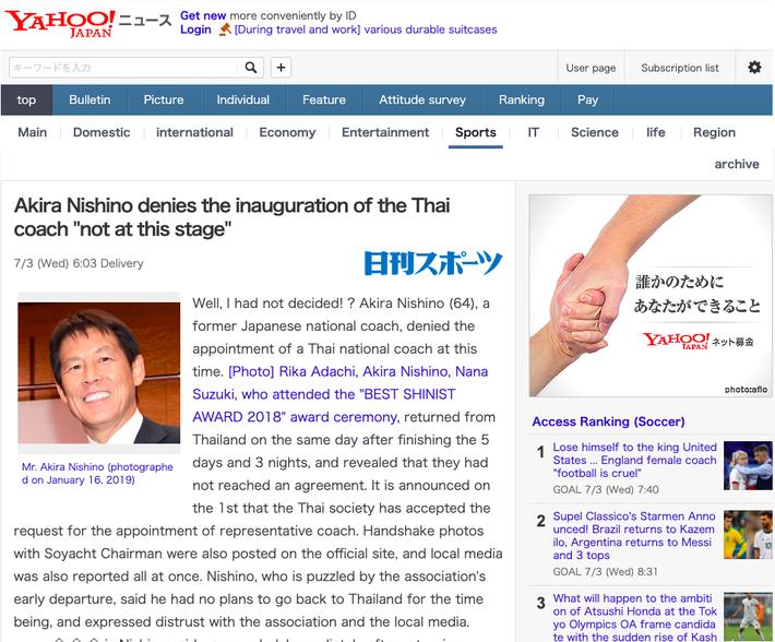HLV người Nhật Bản về nước, chưa ký hợp đồng với ĐT Thái Lan vì điều khoản: Phải vượt qua Việt Nam - Ảnh 1.